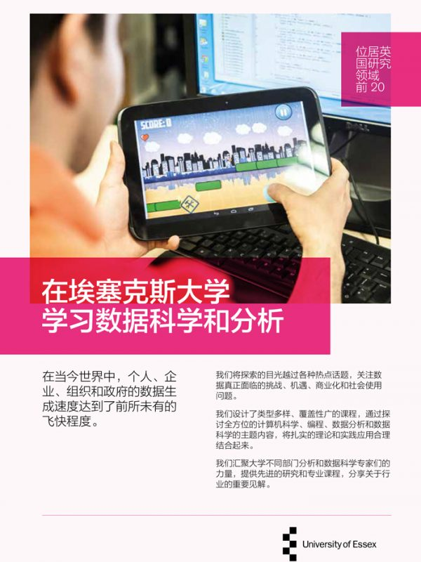 Chinese Data Leaflets